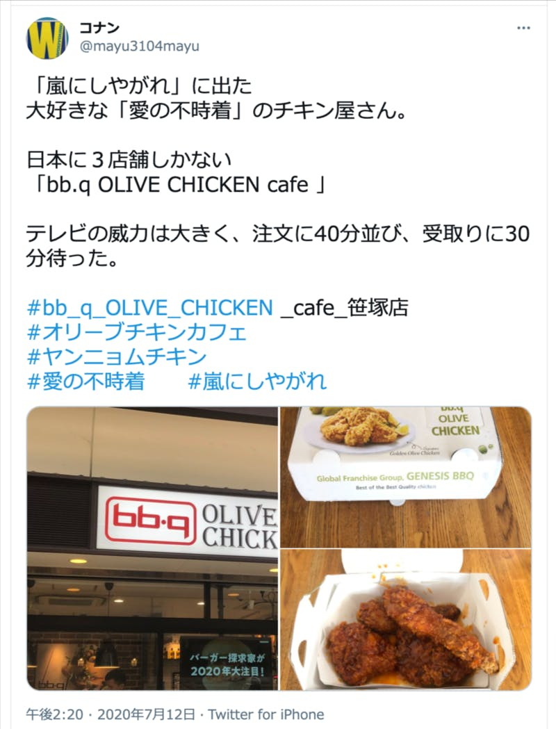 「bb.qオリーブチキンカフェ」についてのTwitter投稿