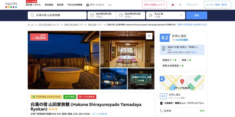 白湯の宿山田家旅館
