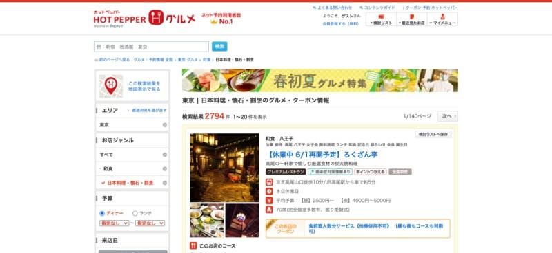 「東京 日本料理・懐石・割烹」ホットペッパーグルメの検索結果
