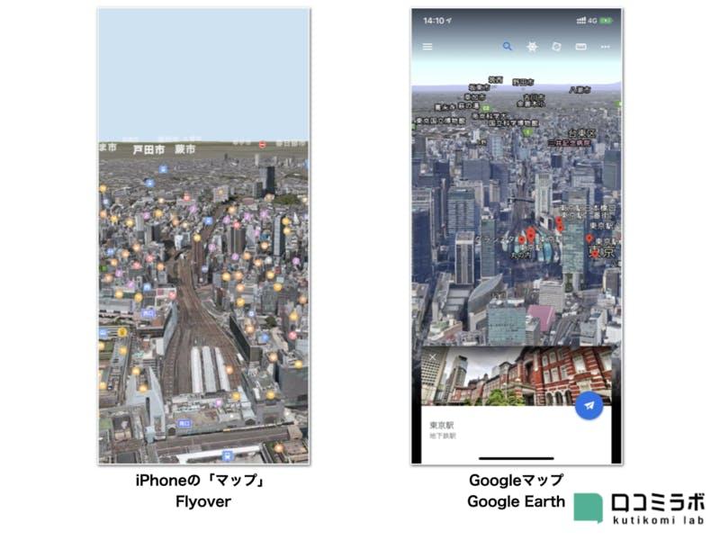 FlyoverとGoogle Earth