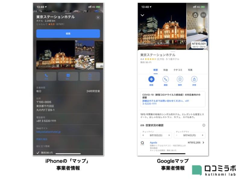 iPhoneの「マップ」とGoogle マップの事業者情報