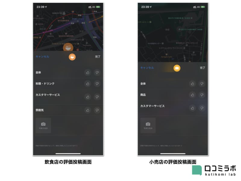 Apple Mapsから評価と写真を投稿する画面