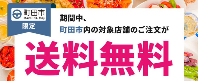 町田市でデリバリーを促進する取り組み・「出前館」の対象店舗が送料無料の画像