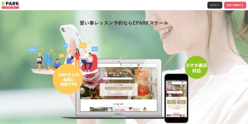 EPARKスクール事業者向けページ
