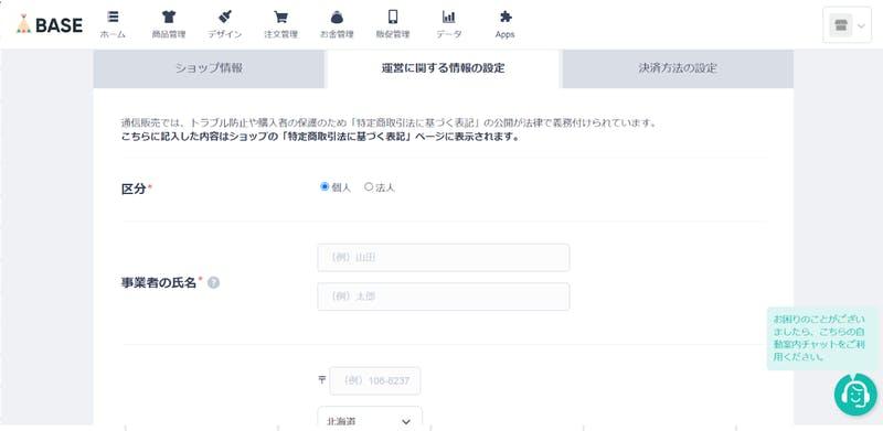 BASEでネットショップを出店する方法ステップ3-2
