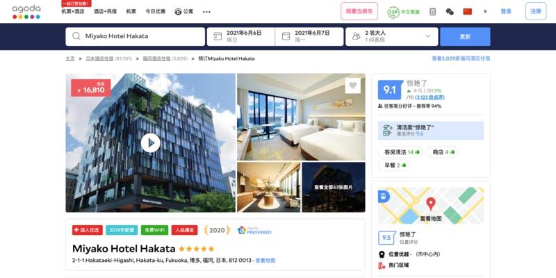 中国語表示された福岡のあるホテル