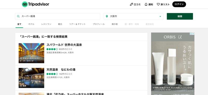 トリップアドバイザーの検索結果一例