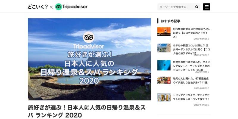 旅好きが選ぶ!日本人に人気の日帰り温泉&スパ ランキング 2020