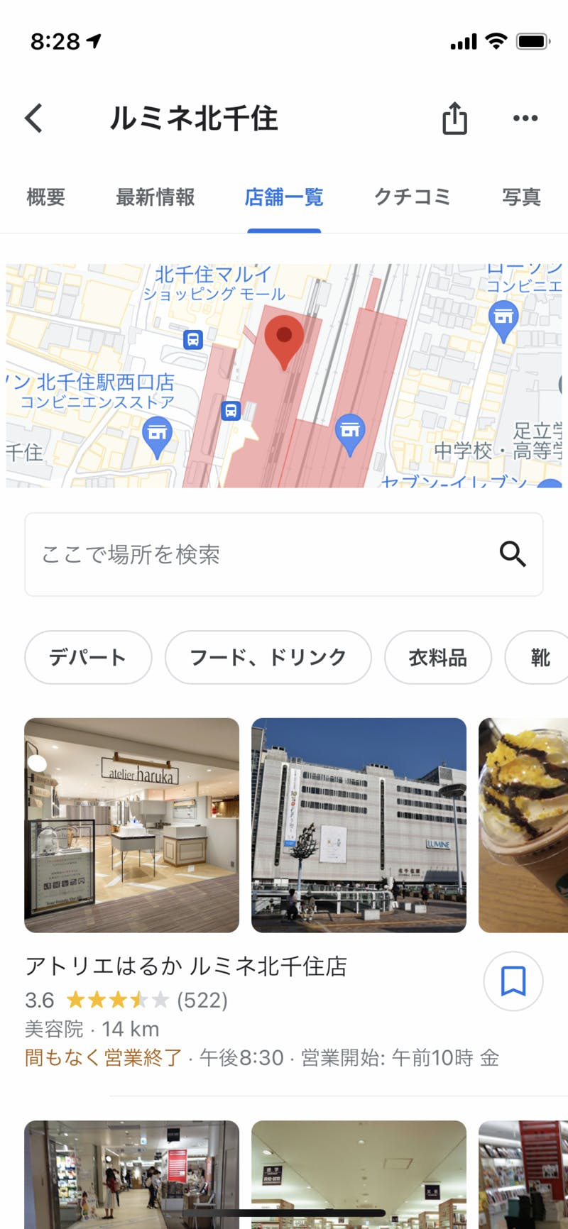 Googleマップ「店舗一覧」一例