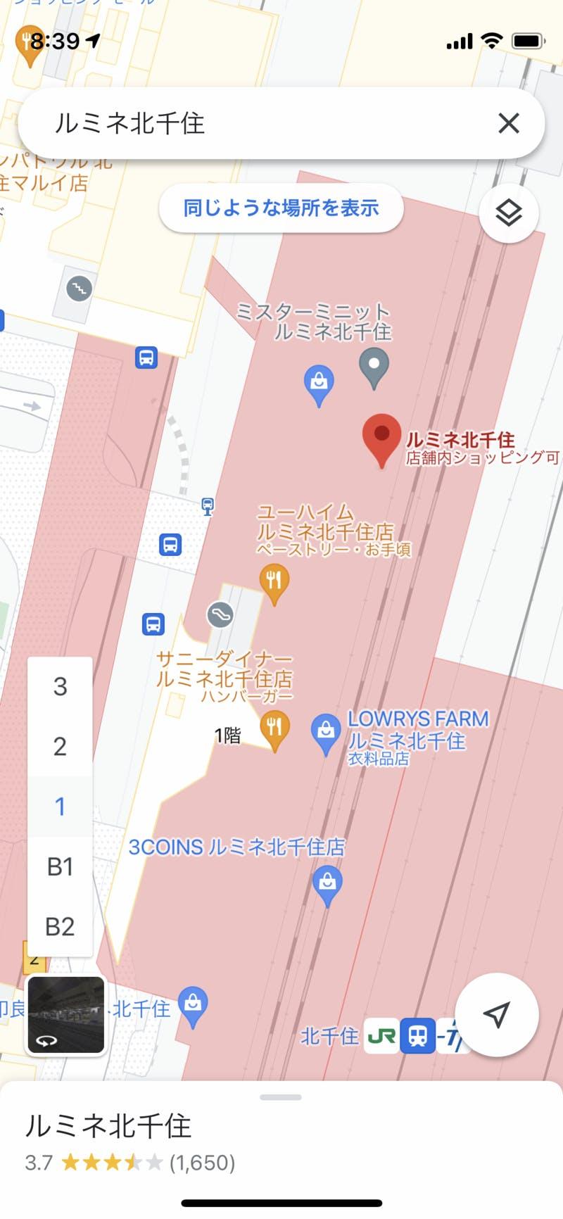 Googleマップ「インドアマップ」