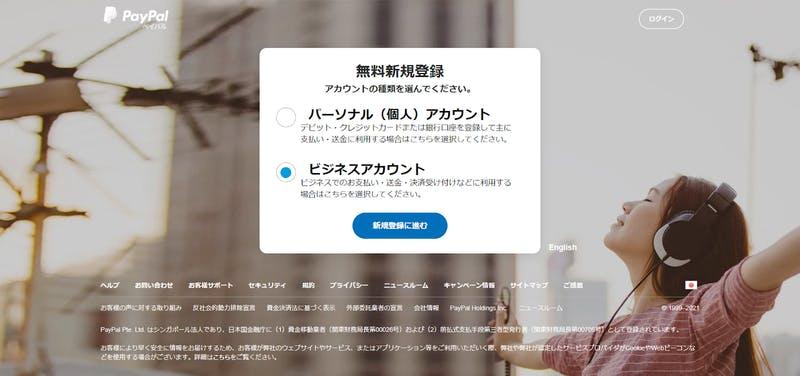 PayPalアカウント新規登録画面