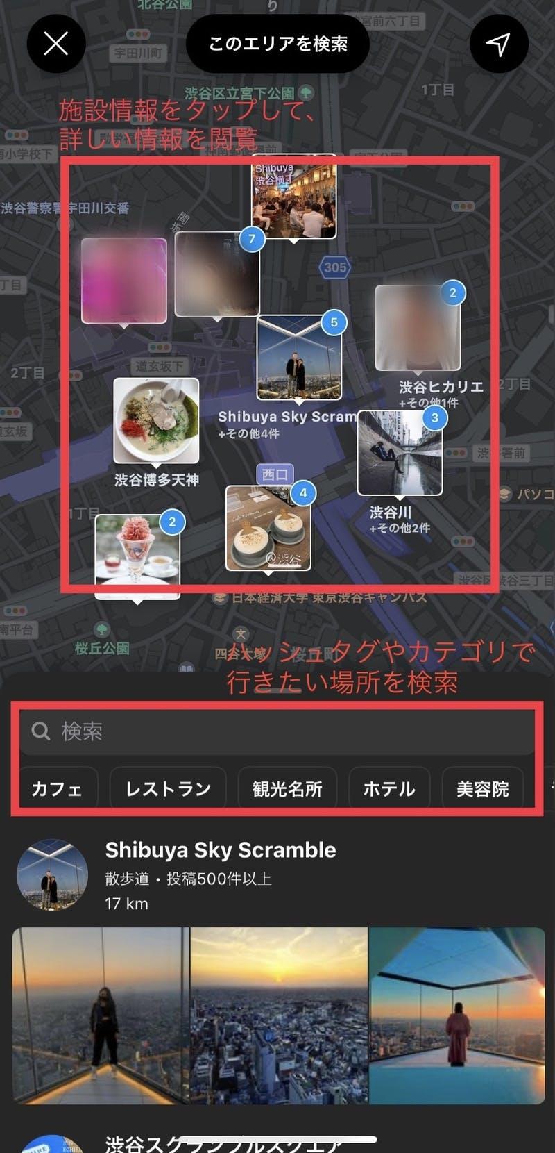 地図を見ながら施設情報の閲覧・検索が可能 Instagram