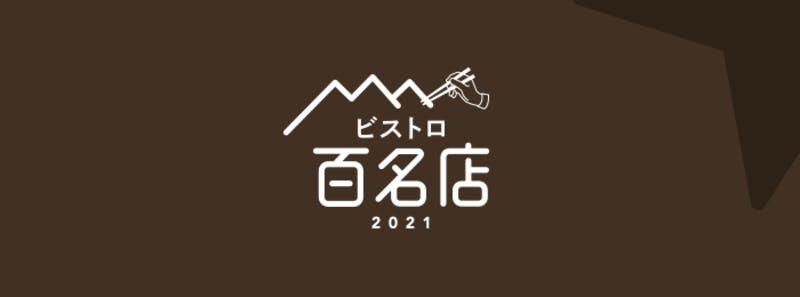食べログ ビストロ 百名店 2021 イメージ画像