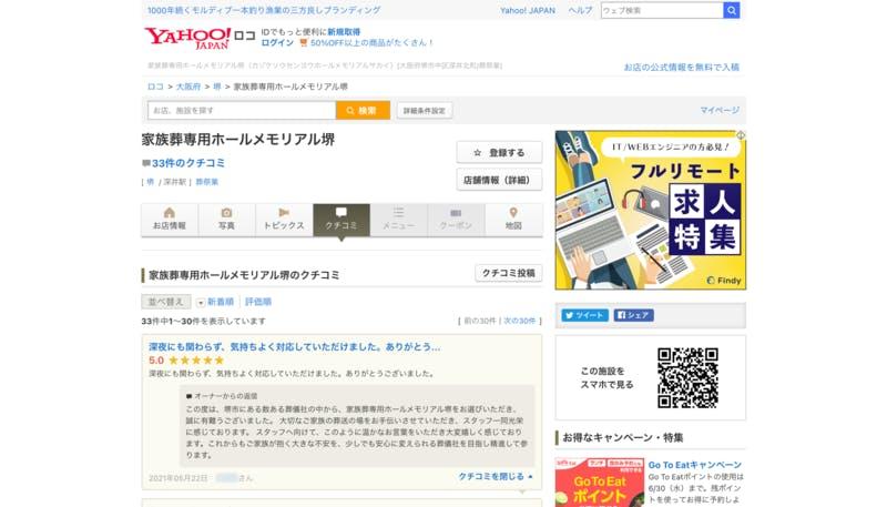 Yahoo!ロコの導入事例(3)