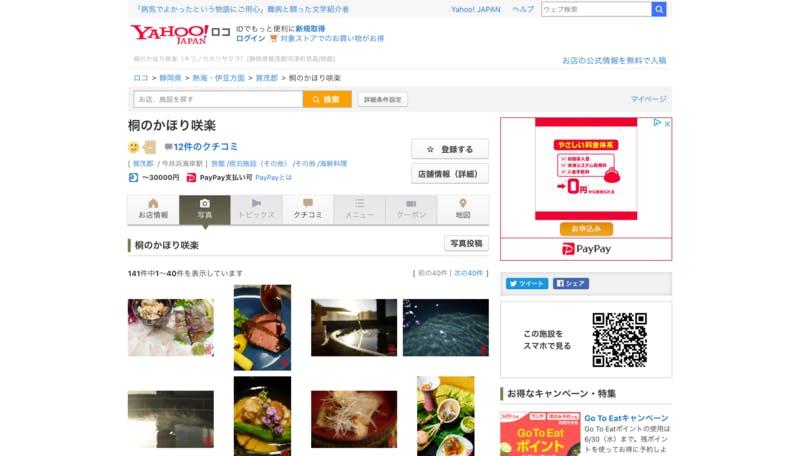 Yahoo!ロコに掲載されている桐のかほり咲楽の写真