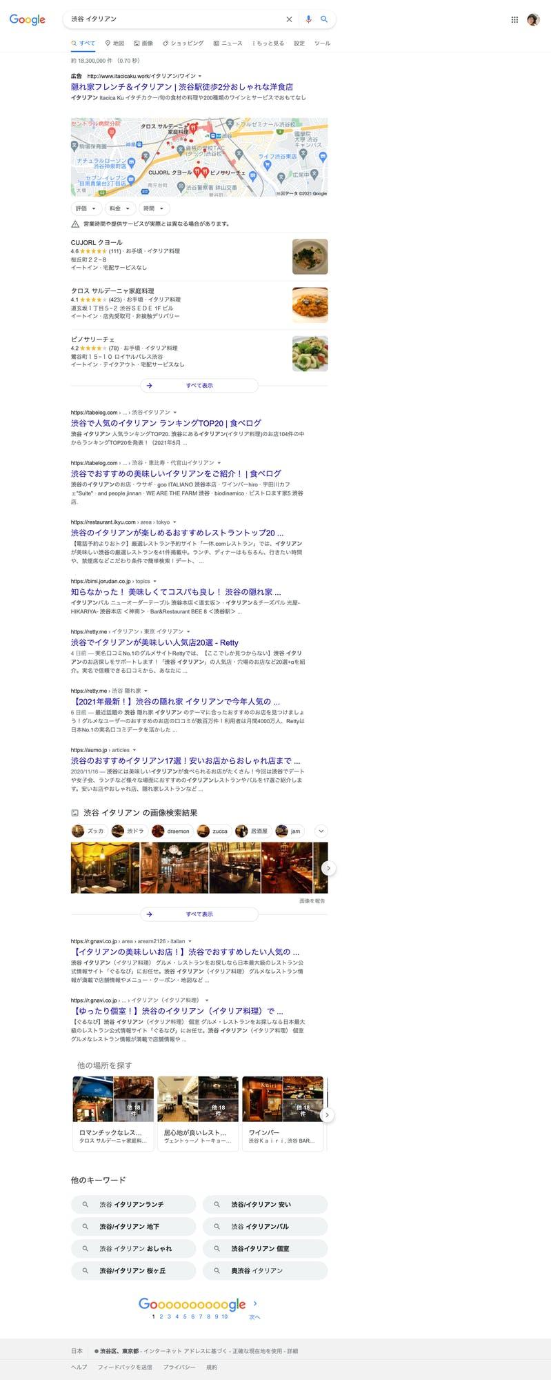 「渋谷 イタリアン」Google 検索の結果