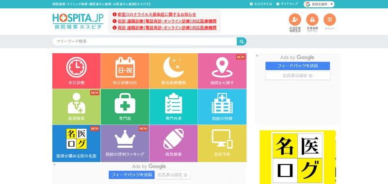 病院検索サイト「ホスピタ」 トップページ