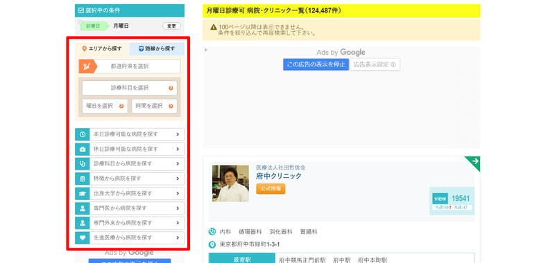 病院検索サイト「ホスピタ」 検索メニュー