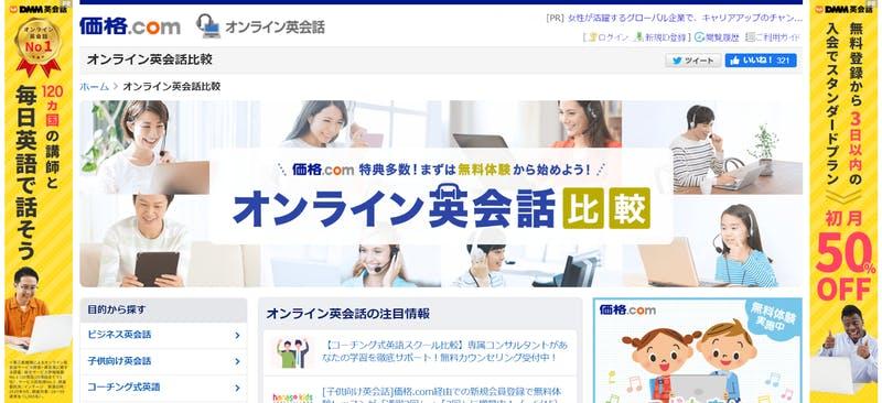 価格.comオンライン英会話トップページ