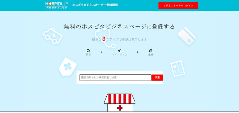 病院検索サイト「ホスピタ」 ビジネスオーナー登録画面