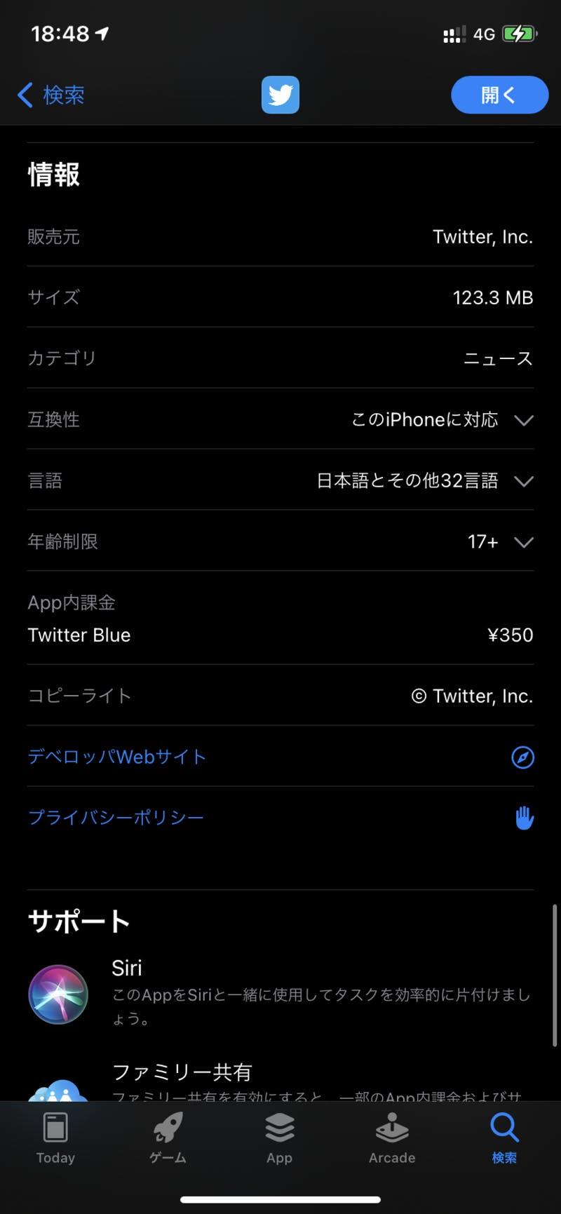 「Twitter Blue ¥350」という表記が確認できる
