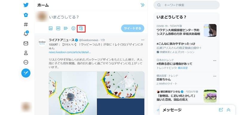 Twitter ホーム画面