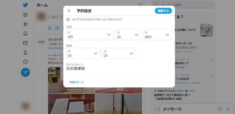 Twitter 予約設定画面