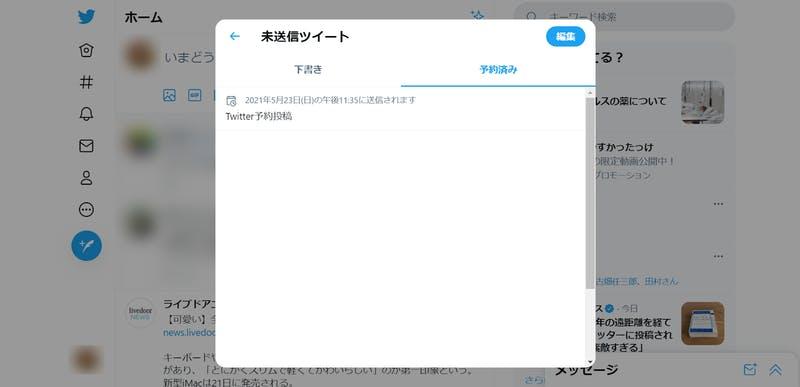 Twitter 未送信ツイート表示画面