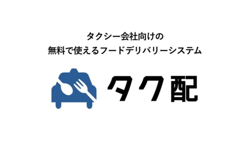 「フードデリバリーシステム「タク配」・ロゴ画像