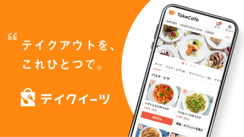 飲食店向けテイクアウト予約・決済サービス「テイクイーツ」・サービス紹介の画像