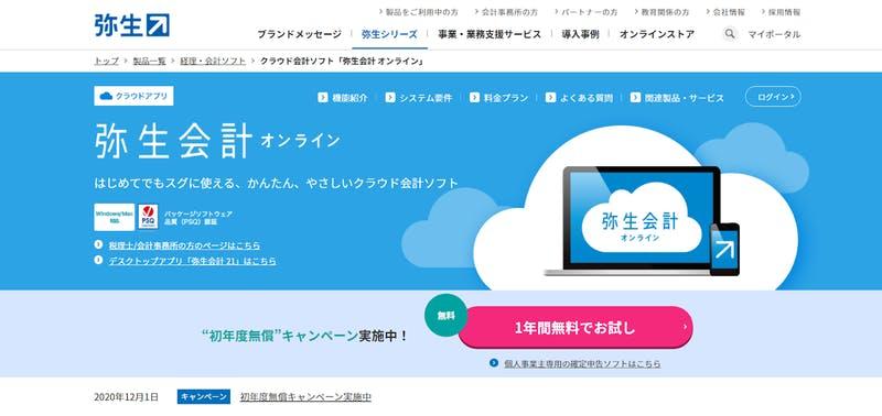クラウド型会計ソフト「弥生会計オンライン」公式サイト トップページ