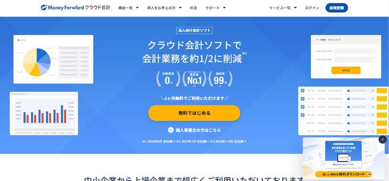 クラウド型会計ソフト「マネーフォワード クラウド会計」公式サイト トップページ
