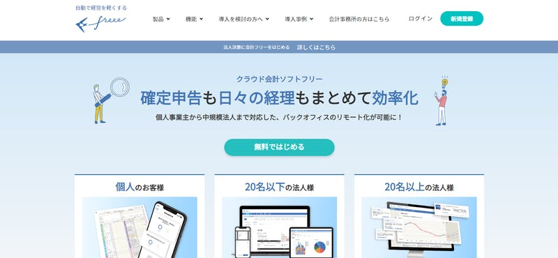 クラウド型会計ソフト「クラウド会計ソフト freee」公式サイト トップページ