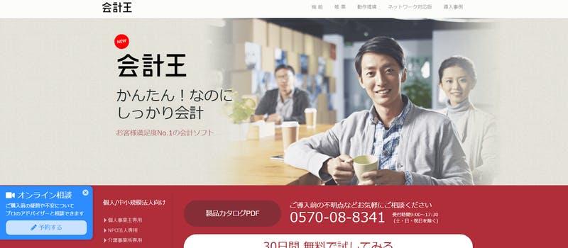 インストール型会計ソフト「会計王」公式サイト トップページ