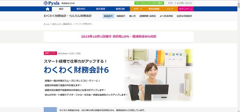 インストール型会計ソフト「わくわく財務会計6」公式サイト トップページ