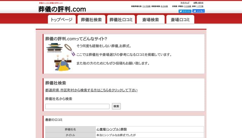 葬儀の評判.comトップページ