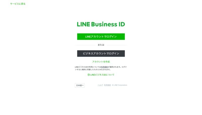 LINE Business ID
