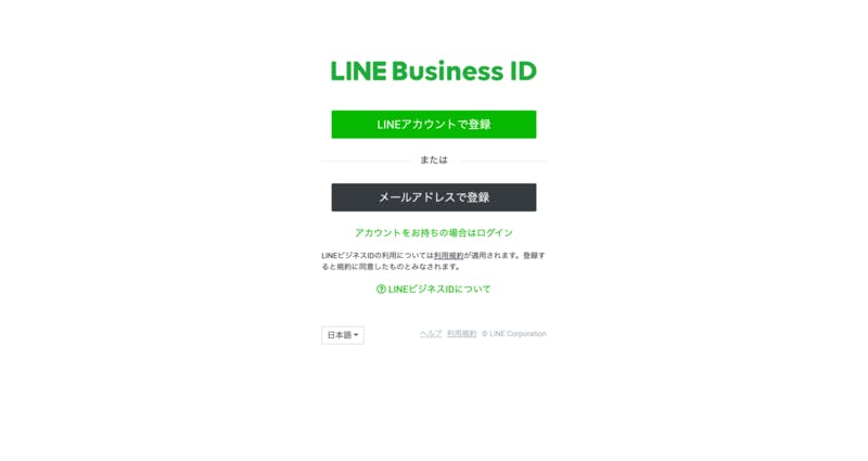 LINE Business IDの登録ステップ