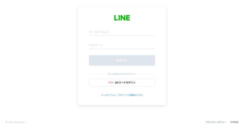 登録ステップLINE Business ID