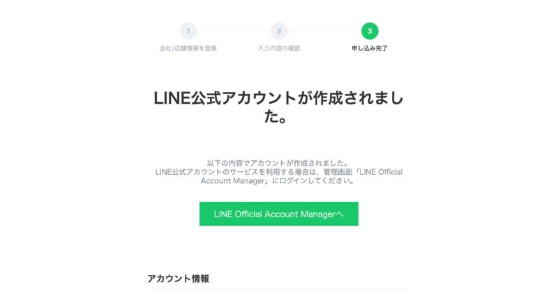 公式アカウント作成完了画面LINE Business ID