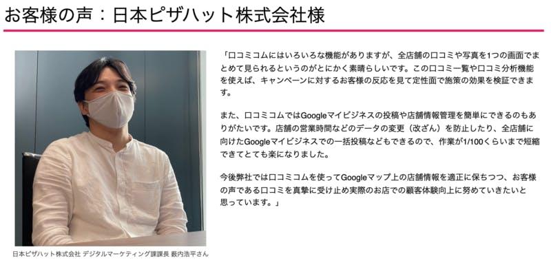 口コミコム お客様の声 日本ピザハット株式会社