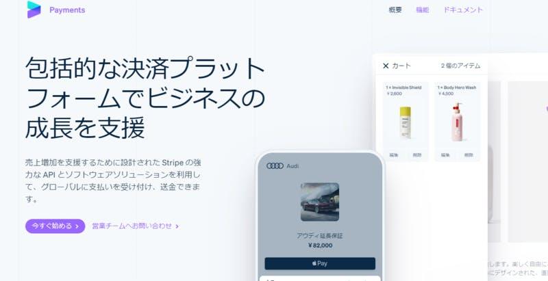 Stripe paymentのウェブサイトトップページ