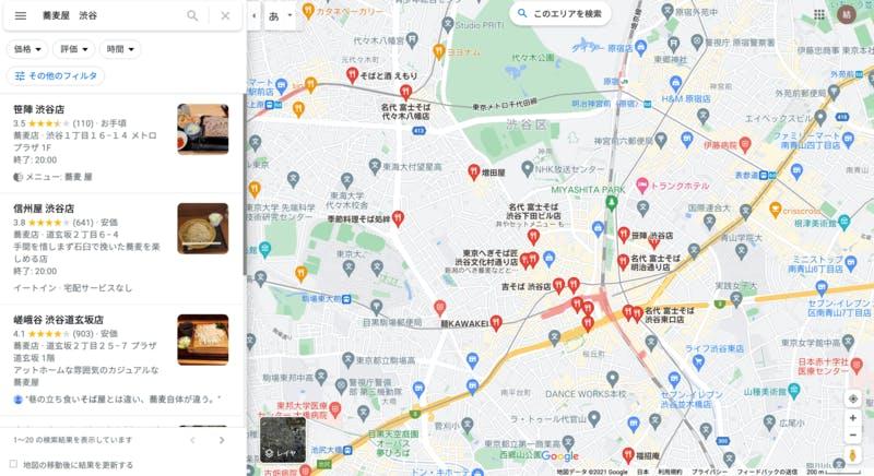 蕎麦屋 渋谷 Google マップ検索結果