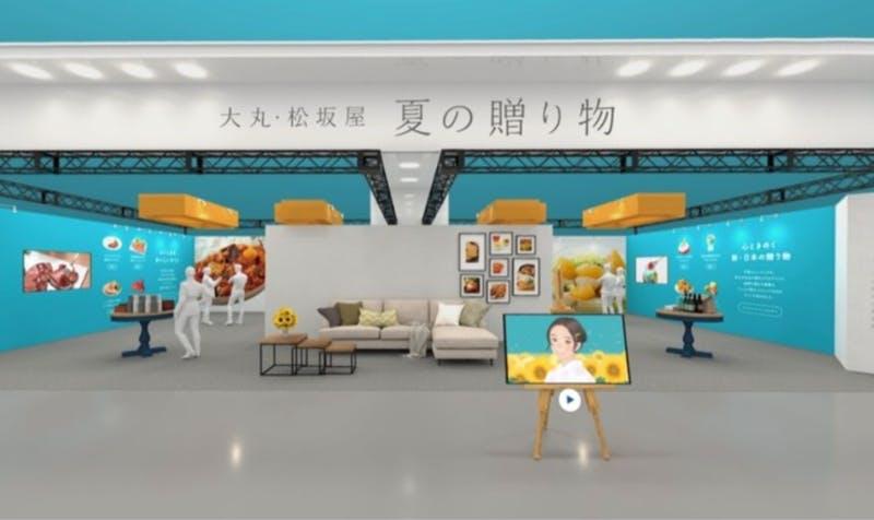 仮想空間でお中元を選べる「バーチャルギフトセンター」 大丸松坂屋プレスリリース