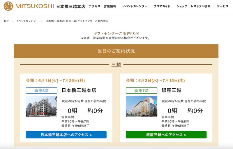 ネットでギフトセンターの混雑状況を把握できる 日本橋三越本店公式サイト
