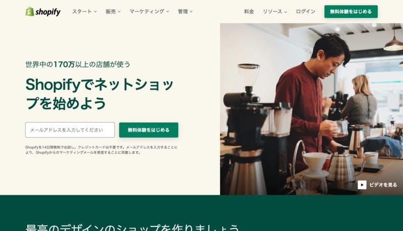 Shopify公式サイト