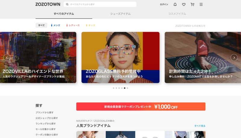 ZOZOTOWN公式サイト