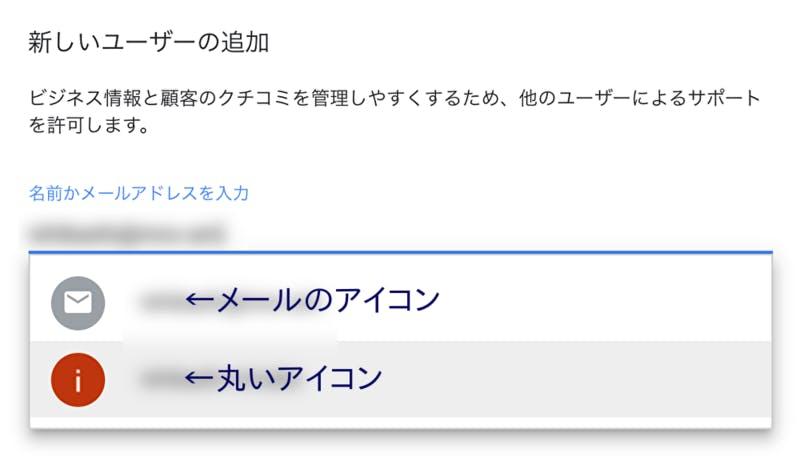 ユーザー追加の際、丸いアイコンとメールのアイコンが表示されることがある