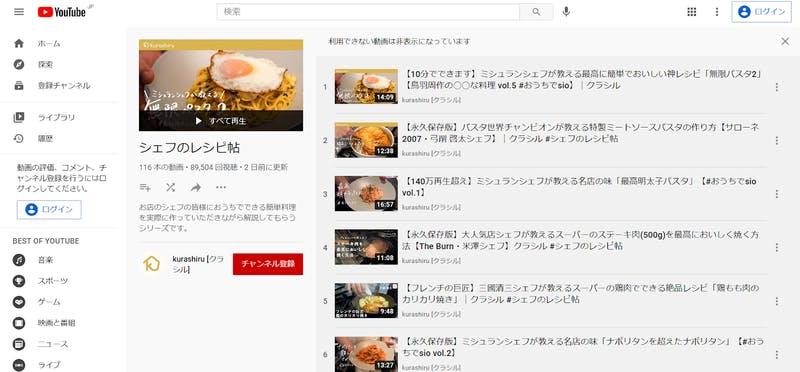 クラシル公式YouTubeチャンネル「シェフのレシピ帖」