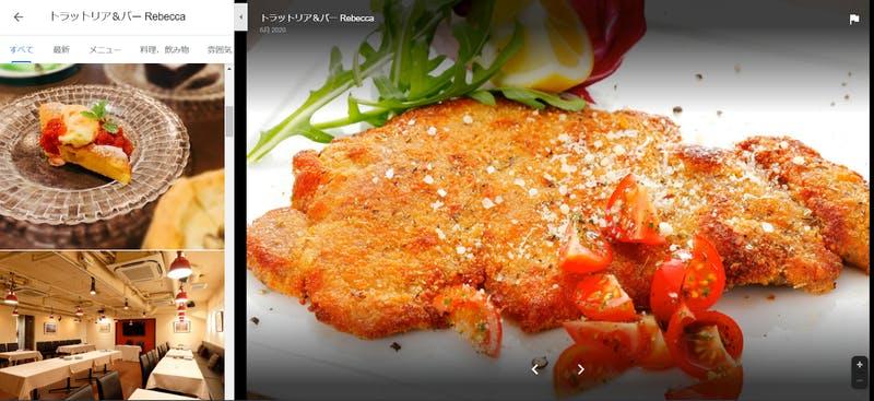 トラットリア&バーRebeccaのGoogle検索での検索結果で表示される料理の画像